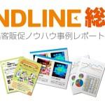 【無料】集客販促事例レポートダウンロードできます。