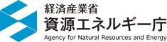 経済産業省・資源エネルギー庁