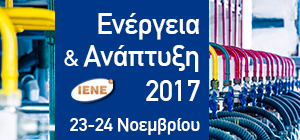 22ο Εθνικό Συνέδριο Ενέργειας Ενέργεια & Ανάπτυξη 2017