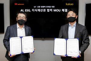SKT- 카카오, 'AI · ESG · 지적 재산권'상호 협력 및 개방