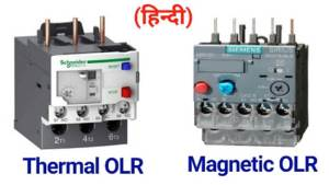 overload-relay-types-in-hindi