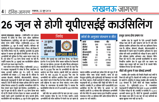 UPSEE - 2014 Counselling Published in Dainik Jagran