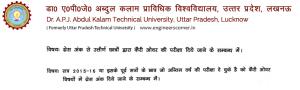 AKTU - UPTU Grace Marking and Special Carry Over Exam