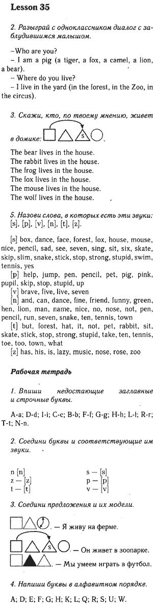 Английский язык тетрадь 3 класс автор м з биболетова о а денисенко н н.трубанева решебник