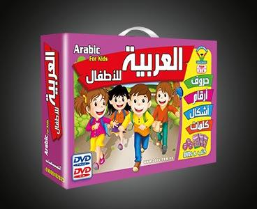 تعليم اللغة العربية للأطفال من 2 5 سنوات ثرى دى كمبيوتر سنتر