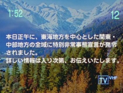 Evangelion after Fukushima (Part 1)
