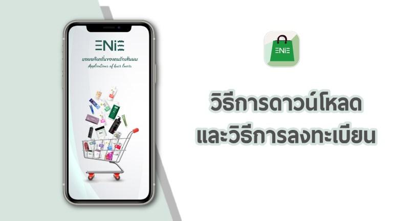 วิธีการดาวน์โหลด และวิธีการลงทะเบียน ENIE Application