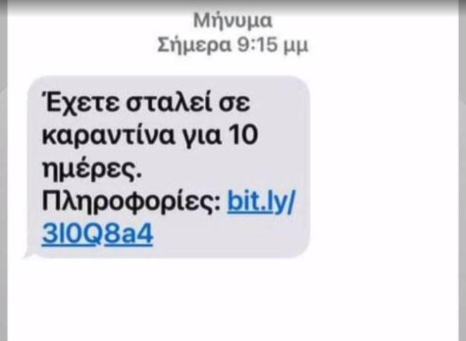 Νέα απάτη μέσω sms