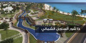 شاليهات للبيع فى الساحل الشمالى chalets for sale in north coast