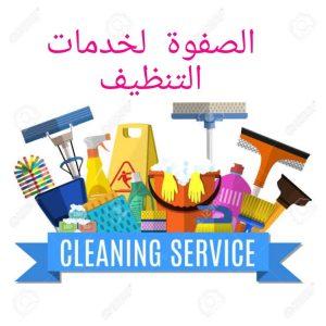 تنظيف الموكيت الابيض