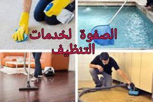 طرق تنظيف المنزل وتعطيره