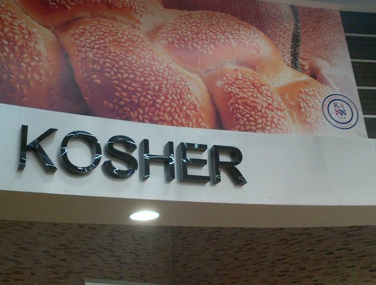 Panadería Kosher de Soriana Moliere seguirá operando/ Inauguran nueva Panadería Kosher en Chedraui Polanco