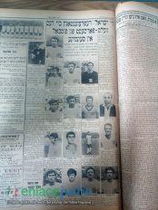 02-08-2019-ISRAEL VIVIO UN FIESTA EN MEXICO EN LA COPA DEL MUNDO DE 1970 8