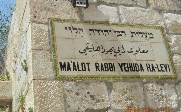 Hoy hablaremos de Ribbí Yehudá haLeví, nacido en Toledo (o Tudela) España en 1075. El Rab Faur era un apasionado de la historia de los judíos de España.