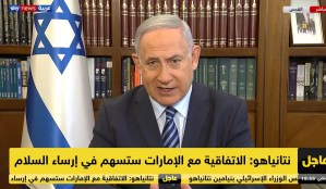 Netanyahu, Emiratos