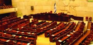Imagen del exterior de la Knéset de Israel