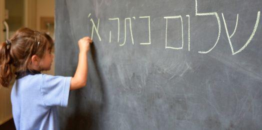 Primera escuela judía abrirá sus puertas en Dubái