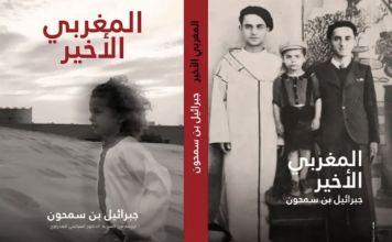 La novela israelí A Girl in a Blue Shirt, escrita por Gabriel Bensimhon, se ha convertido este mes en el primer libro hebreo traducido al árabe en Marruecos