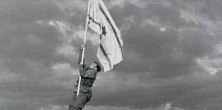 Independencia de Israel. Bandera
