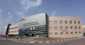 Hospital Sheba en Tel Hashomer