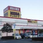 MEGAドン・キホーテ黒磯店まで1.5km(周辺)
