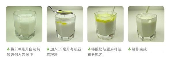 有机酸奶+亚麻籽油 3