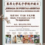 JORNADA DE PUERTAS ABIERTAS DEL INSTITUTO CONFUCIO
