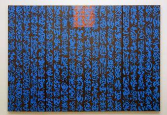 Fabienne Verdier - Méditations en cobalt, 1997 - Les années de formation en Chine - Sur les terres de Cezanne au Musée Granet - RDC Salle 1