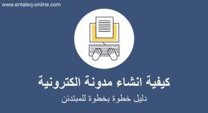 كيفية انشاء مدونة
