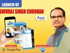 Shivraj Singh Chouhan Mobile App के बारे में जानें | EnterHindi