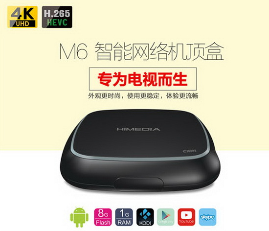 Latest Himedia M6 TV Box