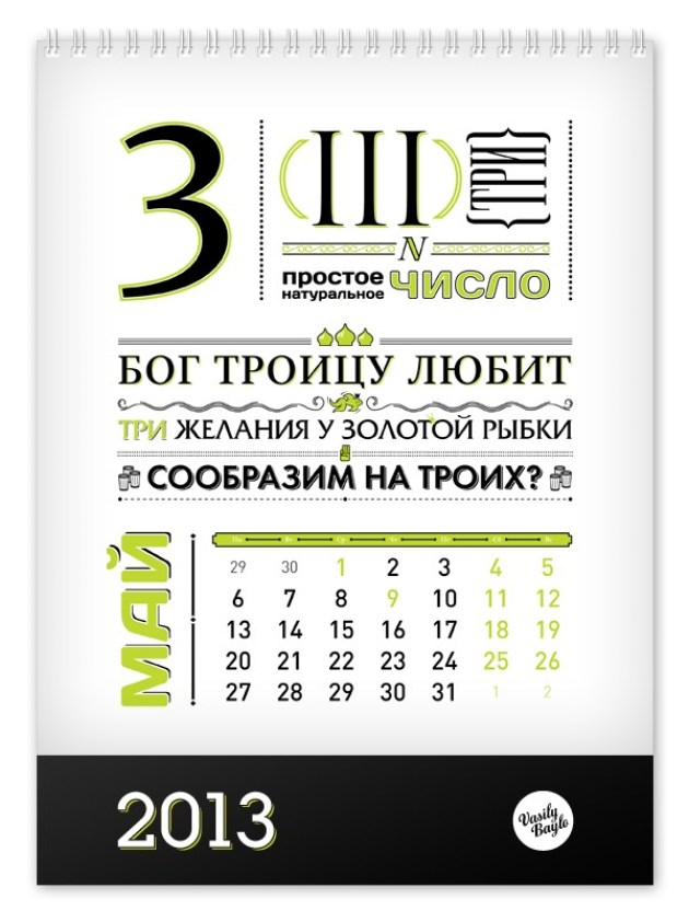 """Number Theory"" 2013 Calendar"