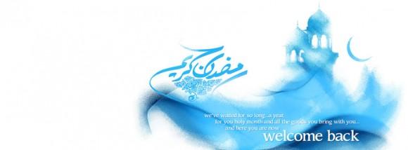 Ramadan Facebook Cover Photo 2013