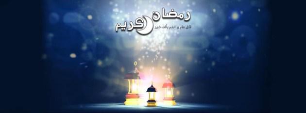 Ramadan Facebook Covers