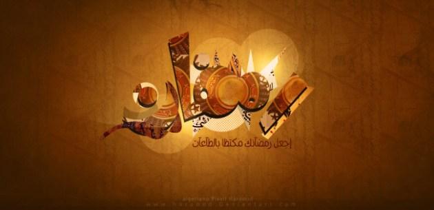 Ramadan 2014 Facebook Photo
