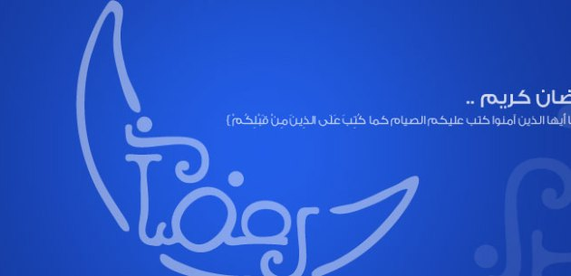 Ramadan Kareem 2014 Facebook Cover Photo