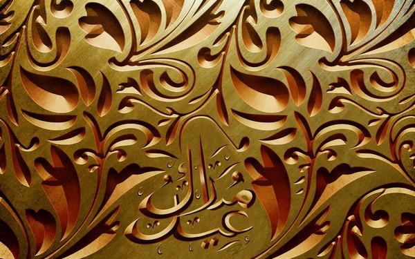 Eid Mubarak Gold Image