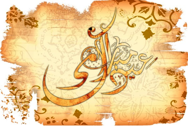 Eid Mubarak Ol paper Calligraphy