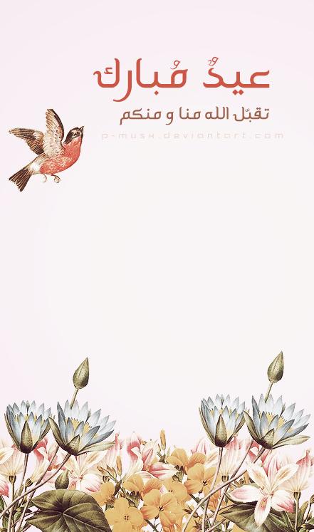 Eid Mubarak mobile wallpaper