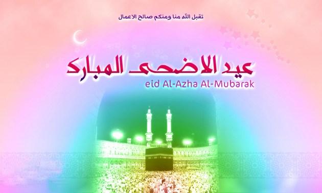 Eid Ul Azha Mubarak hd wallpaper