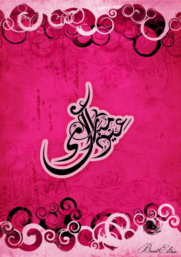 eid mubarak graphic card