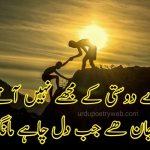 friendship poems-poetry in urdu