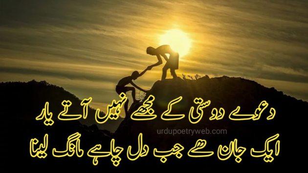 dosti ka dawa poetry image