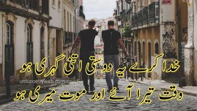 khuda kare yeh dosti urdu poetry image