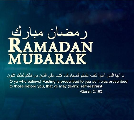 ramadan quote-message from quran