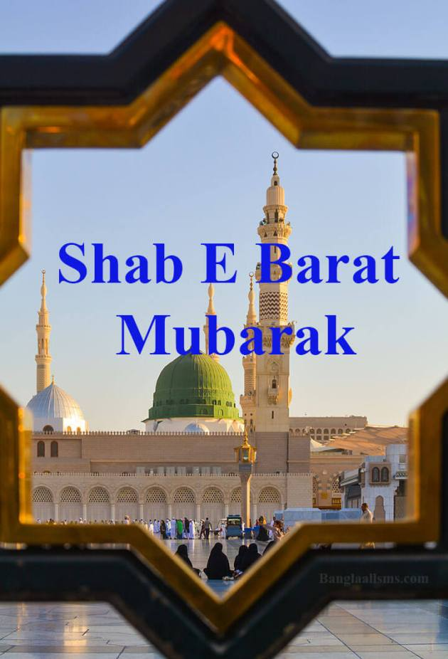 shab e barat mobile wallpaper pic