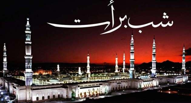 shab e barak image in urdu
