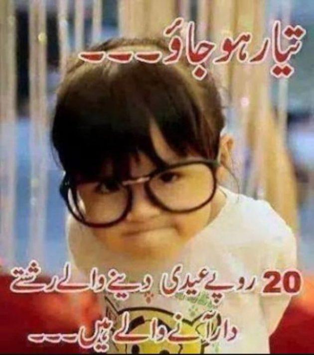 cute eidi joke in urdu for kids