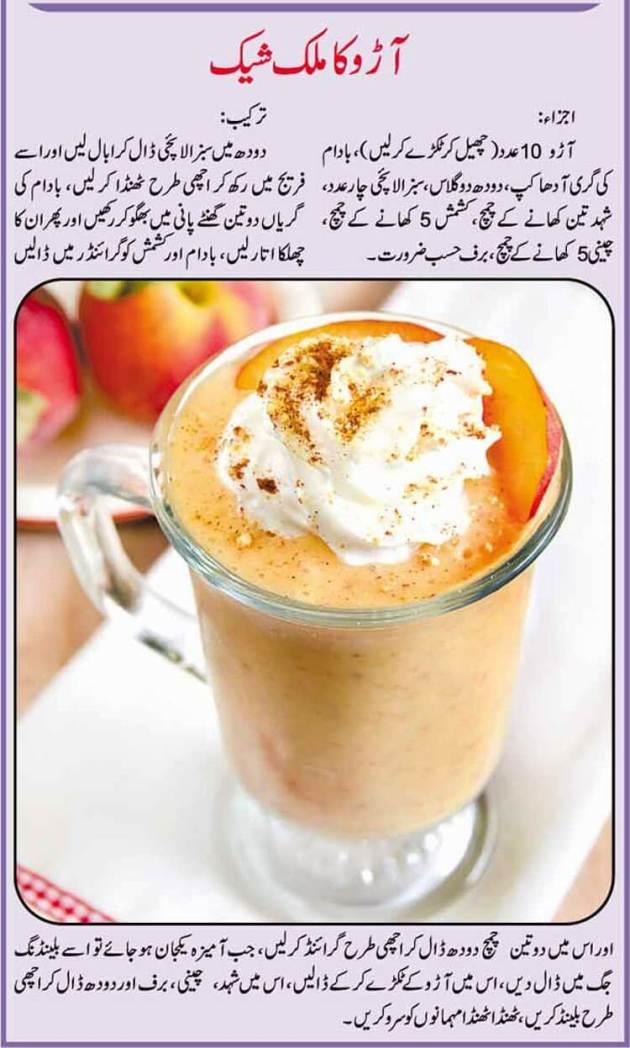 peach-aaru milkshake recipe In urdu for ramadan iftar
