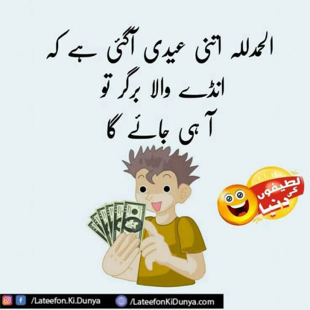 funny anday wala burger eid joke in urdu